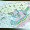 【夏のレビュー企画】『平安王朝絵巻ぬりえbook』