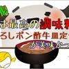 空腹は最高の調味料!すき家の「おろしポン酢牛皿定食」が美味かった!って話