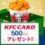 たまるbyフジテレビの新規登録キャンペーン紹介!12月は抽選で10名様にKFCカード500円分!