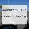 【福岡】北九州空港プチツーリングと、イリジウムプラグ交換
