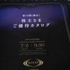 オービック・ライザップから株主優待がキタ――(゚∀゚)――!!