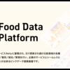 FDP APIサーバーの成長報告