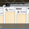 仕様追従に合わせたUI変更と、先行UIプレビューについて