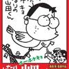 『ホーホケキョ となりの山田くん』-ジェムのお気に入り映画
