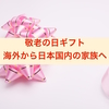 【敬老の日 プレゼント】海外から送る日本国内家族へのギフトは楽天で選べ!