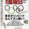 週刊金曜日 2018年04月20日号 暴かれる安倍首相のウソ/東京オリンピックなんて大っ嫌い!