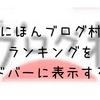 【はてなブログ】にほんブログ村のランキングをサイドバーへ表示する方法