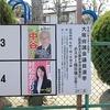 大阪府会議員選挙柏原藤井寺選挙区の無投票の空気一掃