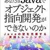 初記事 Javaでオブジェクト指向とリバーシ作成