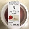 苺とホワイトチョコケーキ