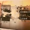 年初め!台所整理をしてみませんか