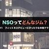 【NSOってどんなジム?】 #1 フィットネスデビューにぴったりな本格クラブ <仙台東口のジムならNSO>