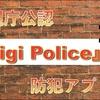 【アプリ】警視庁公認!?話題の防犯アプリ『Digi Police』を使ってみる!!!【犯罪防止】