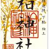 柏神社の御朱印(千葉・柏市)〜オールプリントの御朱印に必要な三煩解脱