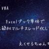 Excelブック単体でExcelVBAを疑似マルチスレッド化してみる
