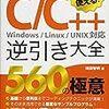 【読書メモ】C/C++逆引き大全