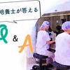 Q.新鮮胚移植と凍結胚移植について教えてください。