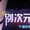 【アズールレーン】ネプテューヌコラボEXTRA「超次元の挑戦状」攻略【アズレン】