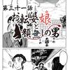 【本日公開】第31話「お転婆娘と顔無しの男」【web漫画】