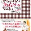 きょうの1冊☆かわいい100歳を目指しましょう!『おしゃれなおばあさんになる本』