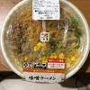 セブンイレブン「炊き出しWスープの濃厚味噌ラーメン」