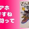 『ざんねんな兵器図鑑』(世界兵器史研究会・著)のレビュー
