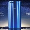 「honor 9」をHuaweiが10月12日に発売。デュアルカメラ搭載で5万3800円(税別)。honor9のスペックなど