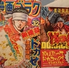 「ドカせん(ドカコック続編)1話感想」渡辺保裕先生(週刊漫画ゴラク)