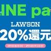 ローソンも参戦!LINE pay支払いで20%還元キャンペーン実施中!