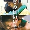 【映画】きみはいい子 〜人は強そうに見えて弱く、誰にでも抱きしめられたい瞬間がある〜