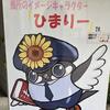 【刑務所】横浜刑務所の矯正展に行ってきました(後半)【潜入】