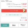 【緊急!!】 今なら有名なクーポンサイトのグルーポンで更に13%オフ!!