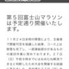 富士山マラソン開催決定!!