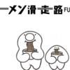 【空港飯】福岡空港での食事はここで決定、ラーメン滑走路で出張ごはん大満足