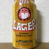 茨城 木内酒造 常陸野NEST LAGER