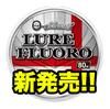 【東レ】ルアー専用にチューンアップされたハイスペックフロロライン「ソラローム®ルアー フロロ」発売!