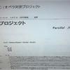 ワーグナー/舞台神聖祝典劇『パルジファル』