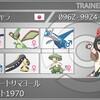 【S3 シングル】フリャクチートサマヨール(3世代統一)【最高レート1970】