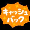 【ソフトバンク新規契約/MNP】当日or翌週にキャッシュバック2万円受取可能!業界最速!