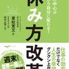 【超速報】新刊『休み方改革』予約スタート!