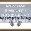 AirPods Maxの電池持ちを検証!超低電力モードにした方がいい?バッテリーが減る速度を調べてみたよ!