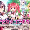 美少女ゲーム『缶詰少女ノ終末世界』の公開生放送が池袋で開催!!