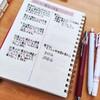 垢抜け勉強ノート おしゃれで見やすい数学ノートの書き方