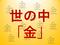 2016年「今年の漢字」決定!からの~2017年の漢字を大予想!~