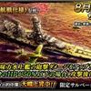 蒼焔の艦隊【戦艦:山城(航戦仕様)】8月限定サルベージ。