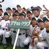 番外編:全日本選抜交流少年野球大会(2019.08.12-13)
