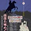 【8/8〜】「南部お城めぐり」の参加城館が11に増えます
