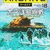 【参考文献】歴史群像アーカイヴvol.18「太平洋島嶼戦」