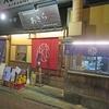 「あきら」にふられて…成田で餃子難民になりかけた夜