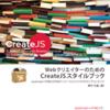 『WebクリエイターのためのCreateJSスタイルブック』 出版記念特別セミナー 開催のご案内